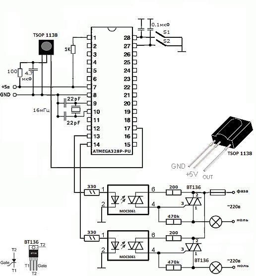 Arduino: управление светом с